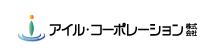アイル・コーポレーション株式会社